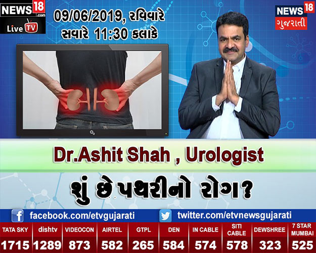 live-interview-news18-gujrati-by-dr-ashit-shah